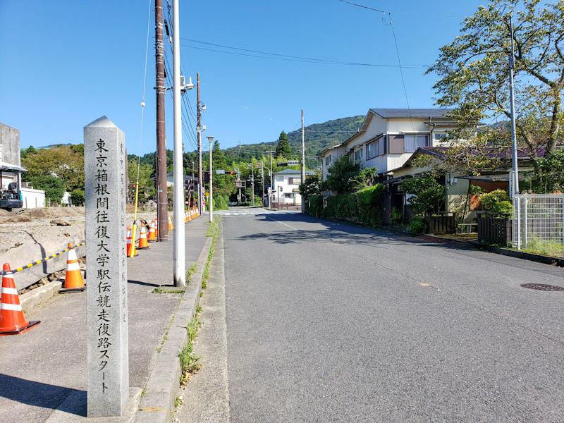 箱根駅伝復路スタート地点